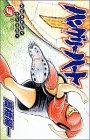 ハングリーハート 3 (少年チャンピオン・コミックス)