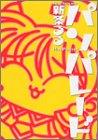 パンパレード (HYPER HOT MILKコミックスシリーズ (007))