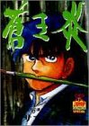 蒼き炎 第3巻 (ヤングジャンプコミックス)