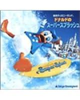 Tokyo Disneyland DONALD'S Super Splash(CCCD)