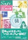 Bepop 10/ソフトロック in JAPAN (Be pop (Volume10))
