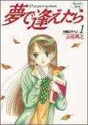夢で逢えたら / HANAKO のシリーズ情報を見る