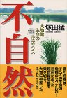 img - for Renaissance of the Earth departure life - unnatural (1996) ISBN: 4887370016 [Japanese Import] book / textbook / text book