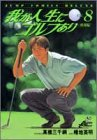 我が人生にゴルフあり 8 (8) (ジャンプコミックスデラックス)