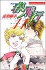 春・飛行 11―四記 (Be・Loveコミックス)