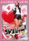 秘密戦隊ゴレンジャー Vol.2