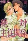 絶対主従関係 (花音コミックス)