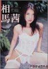 相馬茜 2004年度カレンダー