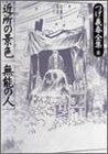 つげ義春全集 (8)