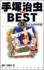 手塚治虫the best 18 (ジャンプコミックス)