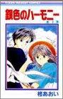 銀色のハーモニー 第4巻