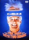 2つの頭脳を持つ男 [DVD]