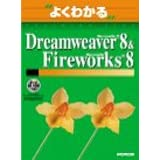 Macromedia Dreamweaver 8 & Macromedia Fireworks 8 (g[jOeLXg)xmItBX@