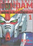 機動戦士ガンダム戦記 Lost War Chronicles(完全版) 1巻 (カドカワコミックスAエース)