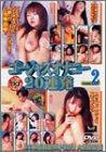 ゴージャスオナニー20連発(2) [DVD]