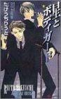 ボディガード (SHYノベルズ / たけうち りうと のシリーズ情報を見る