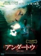 アンダートゥ [DVD]