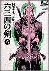 六三四の剣 (6) (少年サンデーコミックス〈ワイド版〉)