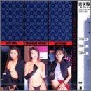 裏美姫コレクション [DVD]