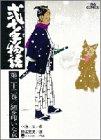 弐十手物語 22 (ビッグコミックス)