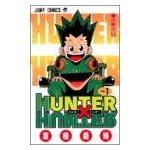 HUNTER×HUNTER 1 (ジャンプ・コミックス)