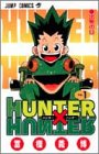 HUNTER×HUNTER NO.1