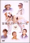 盲導犬クイールの一生 1 [DVD]
