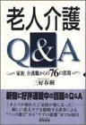 老人介護Q&A―家族、介護職からの76の質問