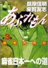 あぶれもん 第3巻―麻雀流浪記 (近代麻雀コミックス)