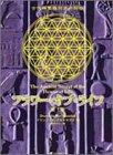 フラワー・オブ・ライフ—古代神聖幾何学の秘密〈第1巻〉