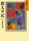新太平記 (1) (山岡荘八歴史文庫 (5))