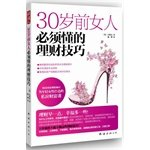 img - for 30-year-old former woman must understand financial management skills (Korea's top financial advisor for young women to build wealth Private lessons)(Chinese Edition) book / textbook / text book