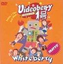 videoberry 1号 [DVD]