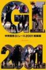 中央競馬GIレース2001総集編 (低価格化)