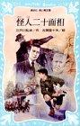 怪人二十面相 (講談社青い鳥文庫 (71‐1))