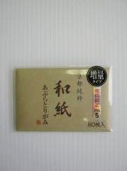 永豊堂 京都純粋和紙あぶらとり紙 コンパクトサイズ 2ケ組