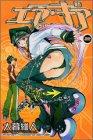 エア・ギア(2) (講談社コミックス―Shonen magazine comics (3266巻))