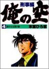俺の空 (刑事編4) (ヤングジャンプ・コミックス)