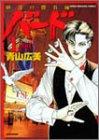 バード砂漠の勝負師 1 (近代麻雀コミックス)