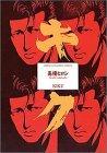 キク / 高橋 ヒロシ のシリーズ情報を見る