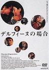 デルフィーヌの場合 [DVD]