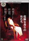角川ホラービデオ館~危険な香りの女たち~ [DVD] (商品イメージ)