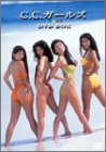 C.C.ガールズ DVD BOX