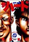 ザ・ハード 17 祈り (ヤングジャンプコミックス)