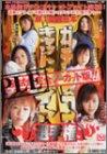 第1回 全日本ガチンコキャットファイト選手権 全試合完全ノーカット版 [DVD]