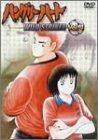ハングリーハート ~WILD STRIKER~ Vol.4 [DVD]