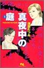 真夜中の庭 1 (クイーンズコミックス)