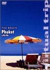 virtual trip THE BEACH Phuket&PhiPhi [DVD]