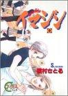 イマジン (9) (ヤングユーコミックス―Chorus series)