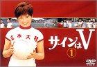 サインはV(1) [DVD]